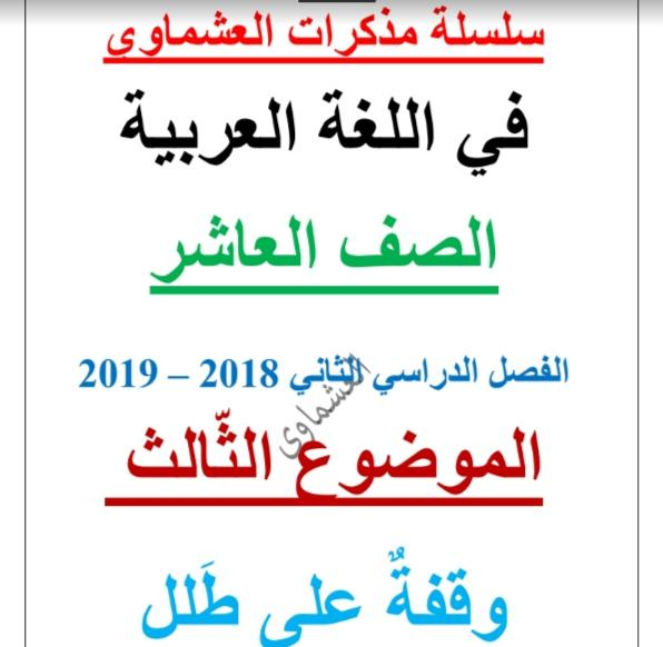 مذكرة لغة عربية وقفة على طلل الصف العاشر الفصل الثاني إعداد العشماوي 2018-2019