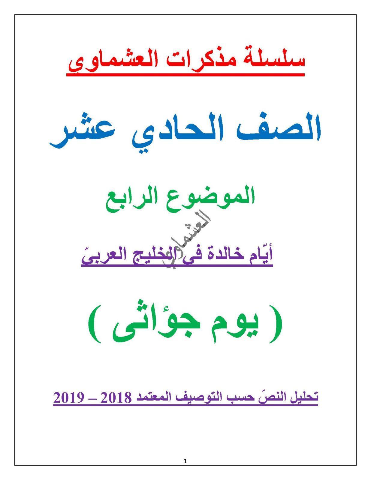 مذكرة لغة عربية يوم جؤاثى الصف الحادي عشر الفصل الثاني أ. العشماوي 2018-2019