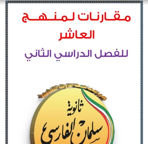 مذكرة مقارنات أحياء الصف العاشر الفصل الثاني ثانوية سلمان الفارسي