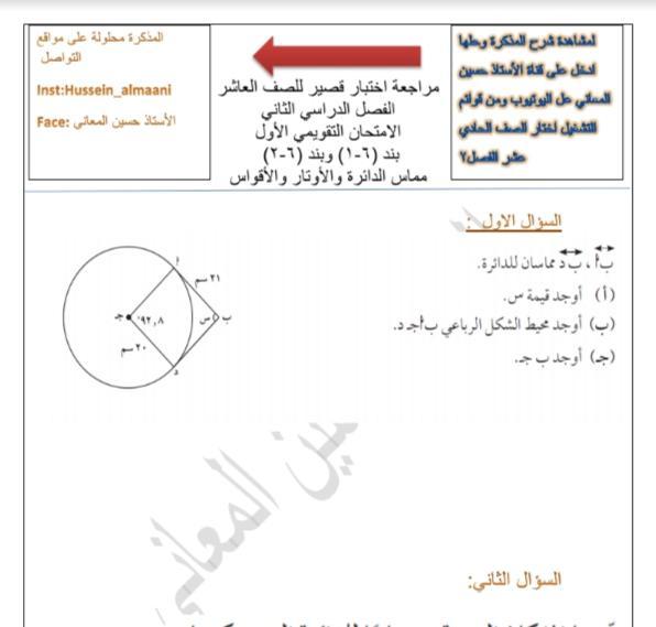 مراجعة اختبار قصير رياضيات الصف العاشر الفصل الثاني إعداد أ. حسين المعاني