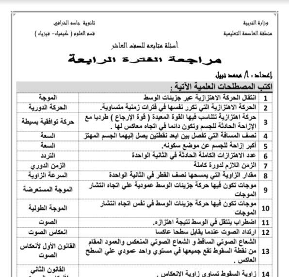 مراجعة فيزياء الصف العاشر الفصل الثاني إعداد أ. محمد نبيل
