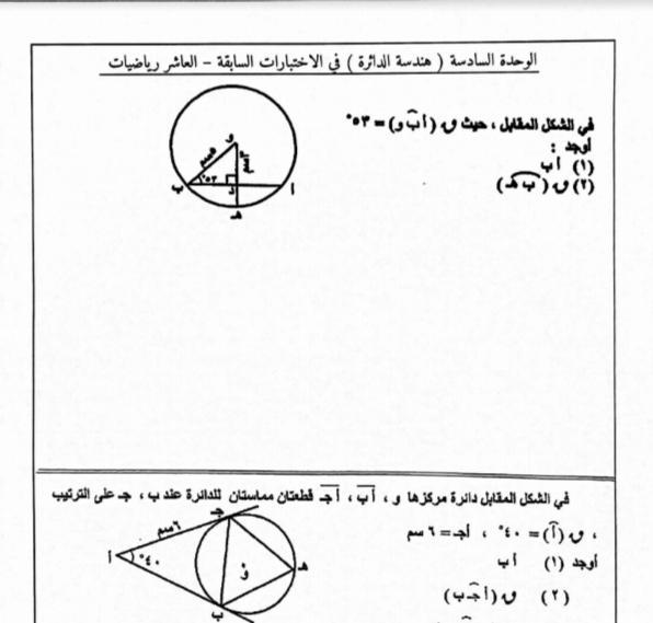 نماذج اختبارات رياضيات هندسة الدائرة الصف العاشر الفصل الثاني