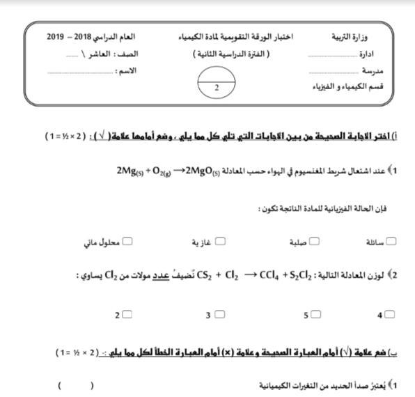نماذج اختبار الورقة التقويمية كيمياء الصف العاشر الفصل الثاني 2018-2019