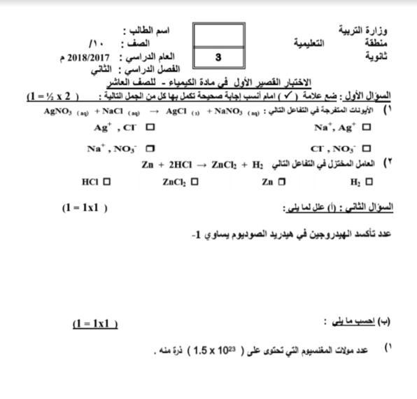 نماذج الاختبار القصير 1 كيمياء الصف العاشر الفصل الثاني 2017-2018
