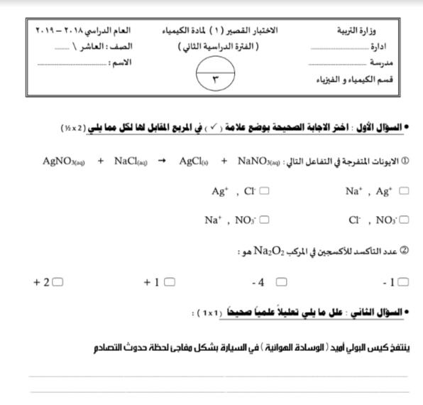 نماذج الاختبار القصير 1 كيمياء الصف العاشر الفصل الثاني 2018-2019