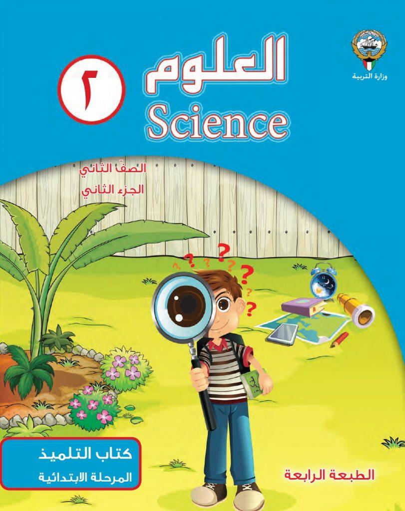 تحميل كتاب العلوم للصف الثاني الابتدائي pdf الاردن