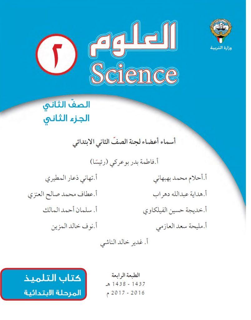 كتاب العلوم الجزء الثاني للصف الثاني 2016 2017 مدرستي الكويتية