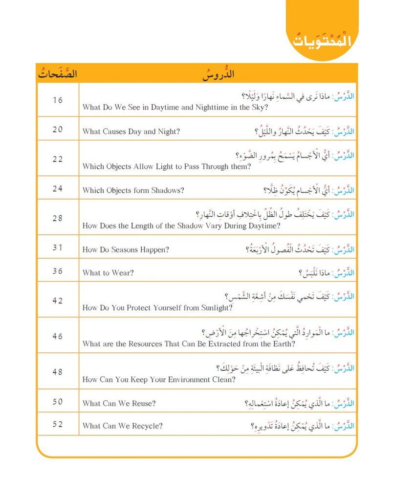 كتاب العلوم الجزء الثاني للصف الثاني 2016-2017 6