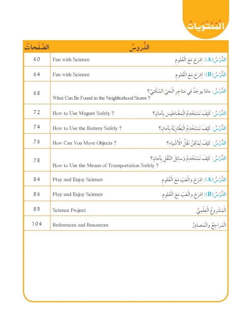 كتاب العلوم الجزء الثاني للصف الثاني 2016-2017 7