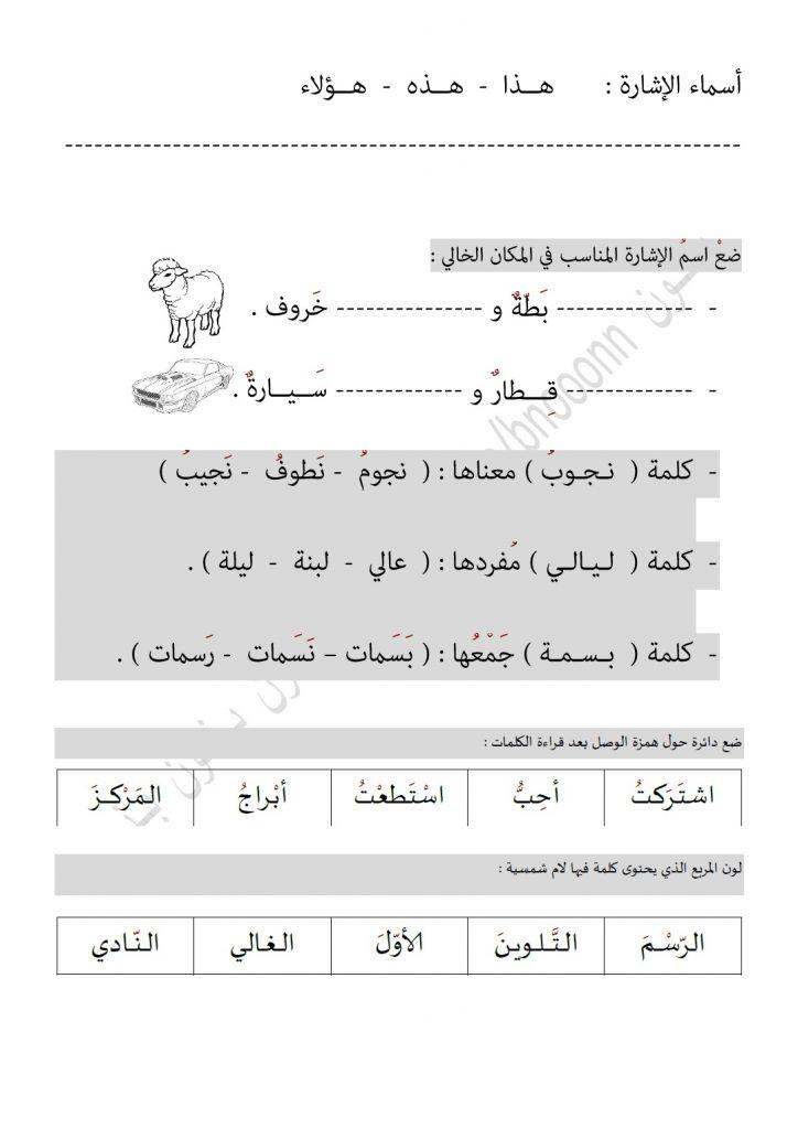 ورقة عمل 2 لغة عربية للصف الثاني الفصل الثاني 1