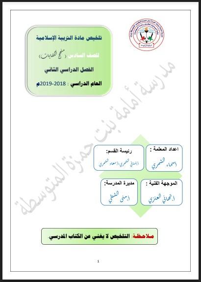 تلخيص تربية إسلامية للصف السادس الفصل الثاني إعداد أ. أسماء الشمري مدرسة أمامة بنت حمزة المتوسطة 2018-2019