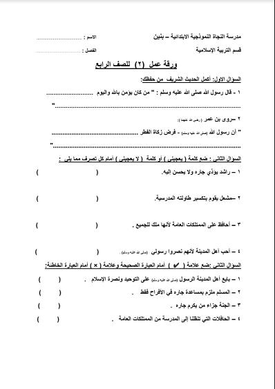 ورقة عمل تربية إسلامية للصف الرابع الفصل الثاني مدرسة النجاة النموذجية الإبتدائية 1