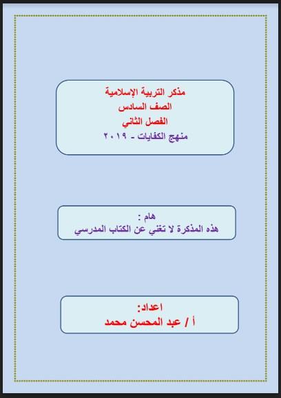 مذكرة تربية إسلامية منهج الكفايات للصف السادس الفصل الثاني إعداد أ. عبد المحسن محمد 2018-2019