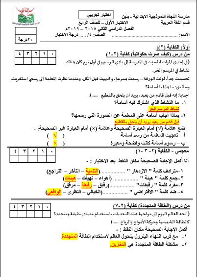 إختبار تجريبي أول لغة عربية للصف الرابع الفصل الثاني مدرسة النجاة النموذجية الإبتدائية 1