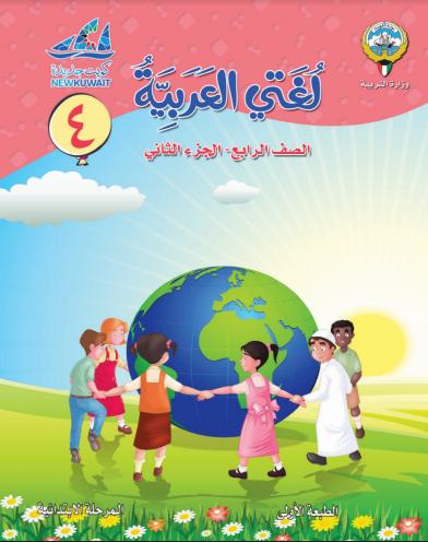 كتاب لغتي العربية الجزء الثاني للصف الرابع 2018-2019 1
