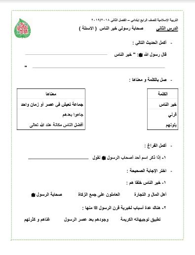 ورقة مراجعة تربية إسلامية للصف الرابع الدرس الثاني الفصل الثاني 2018-2019 1