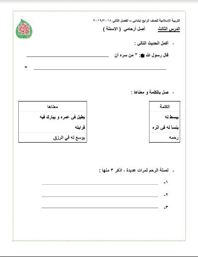 ورقة مراجعة تربية إسلامية للصف الرابع الدرس الثالث الفصل الثاني 2018-2019 1