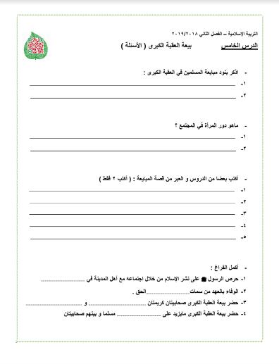 ورقة مراجعة تربية إسلامية للصف الرابع الدرس الخامس الفصل الثاني 2018-2019 1