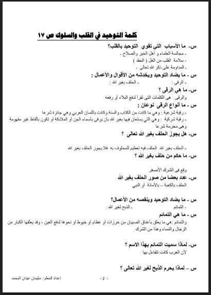 مراجعة تربية إسلامية للصف السادس الفصل الثاني مدرسة عبد الرحمن الدعيج المتوسطة 2018-2019
