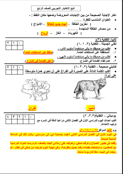 إختبار تجريبي أول لغة عربية للصف الرابع الفصل الثاني مدرسة النجاة النموذجية الإبتدائية 2