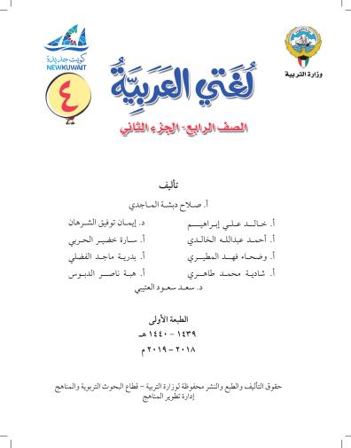 كتاب لغتي العربية الجزء الثاني للصف الرابع 2018-2019 2