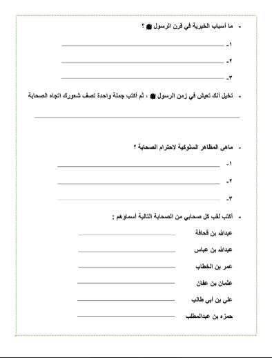 ورقة مراجعة تربية إسلامية للصف الرابع الدرس الثاني الفصل الثاني 2018-2019 2