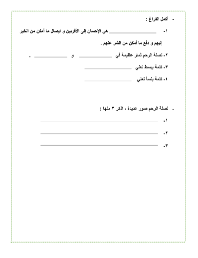 ورقة مراجعة تربية إسلامية للصف الرابع الدرس الثالث الفصل الثاني 2018-2019 2