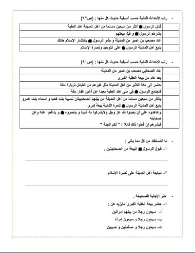 ورقة مراجعة تربية إسلامية للصف الرابع الدرس الخامس الفصل الثاني 2018-2019 2