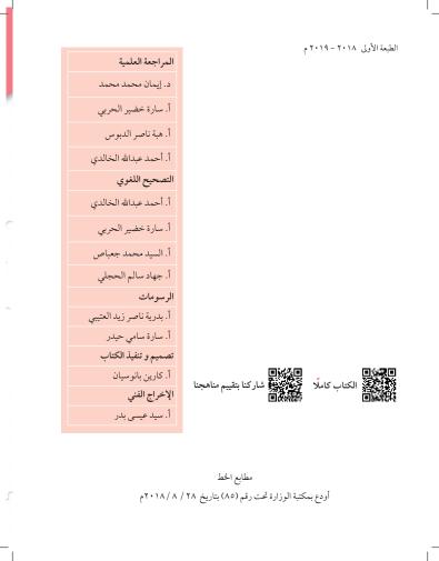 كتاب لغتي العربية الجزء الثاني للصف الرابع 2018-2019 3