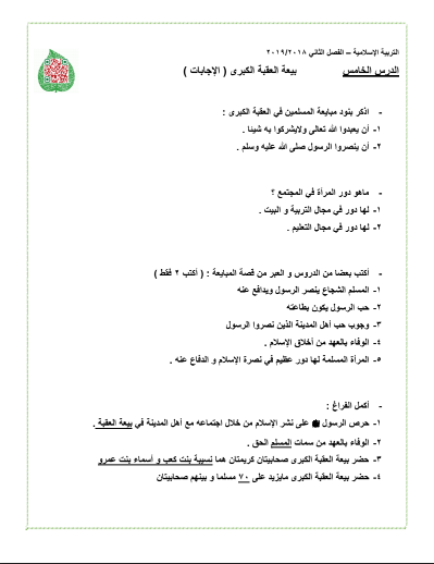 ورقة مراجعة تربية إسلامية للصف الرابع الدرس الخامس الفصل الثاني 2018-2019 3