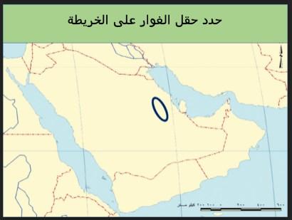 تدريبات لخرائط الصف السادس اجتماعيات إعداد أحمد الراجحي