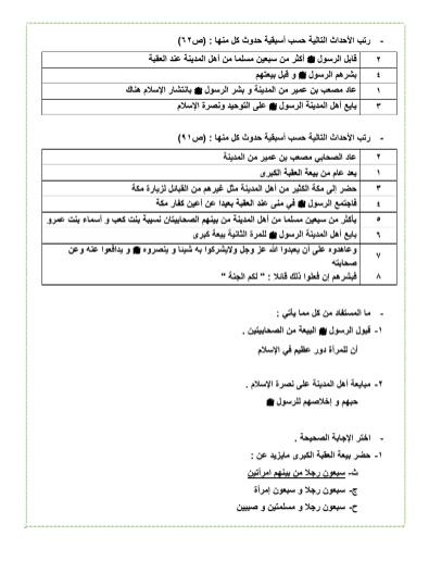ورقة مراجعة تربية إسلامية للصف الرابع الدرس الخامس الفصل الثاني 2018-2019 4
