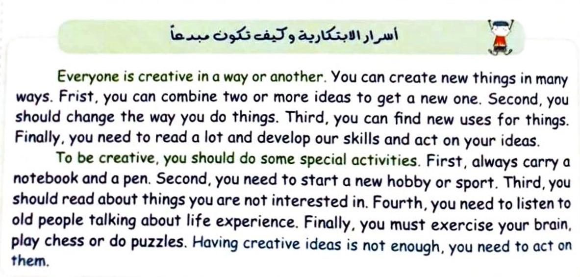 مواضيع تعبير انجليزي الصف الثامن عن اسرار الابتكارية وكيف تكون مبدعاً