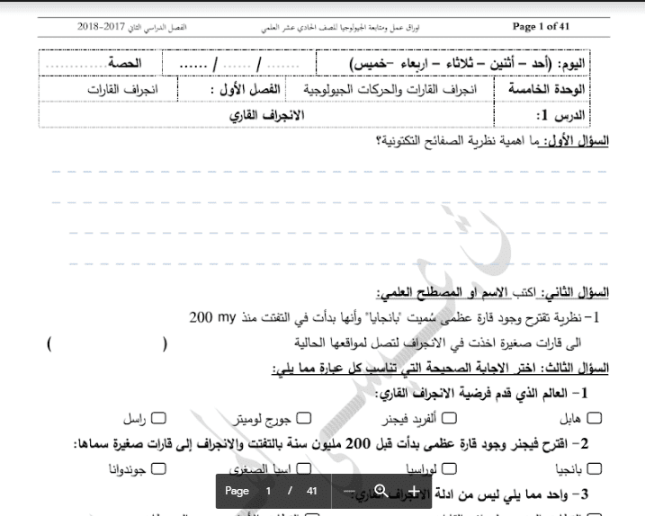 أوراق عمل جيولوجيا الصف الحادي عشر الفصل الثاني ثانوية عيسى الهولي 2017-2018