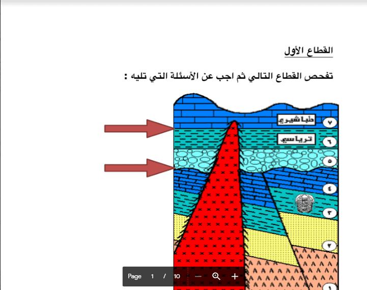 تمارين محلولة القطاعات الجيولوجية الصف الحادي عشر الفصل الثاني