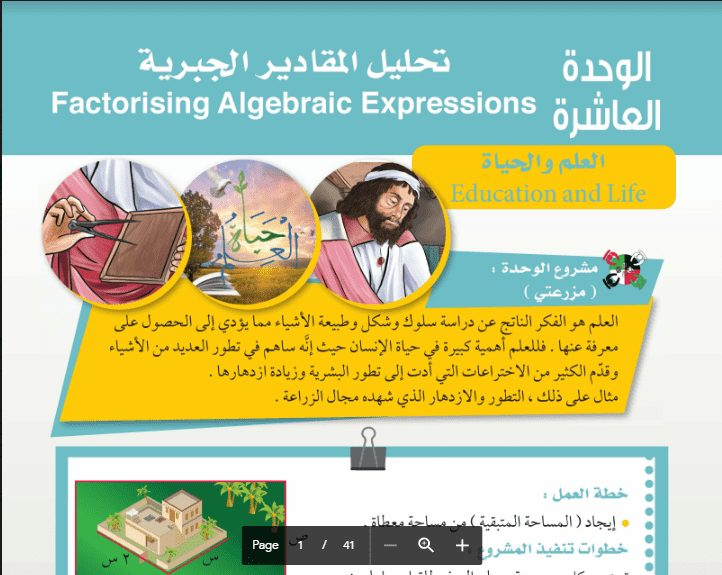 حل كتاب الرياضيات الوحدة العاشرة الصف الثامن الفصل الثاني