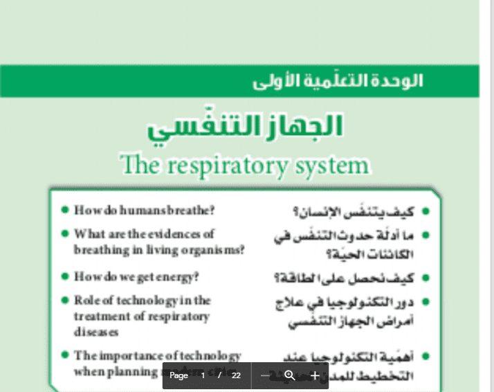 حل الوحدة الاولى علوم الجهاز التنفسي الصف الثامن الفصل الثاني