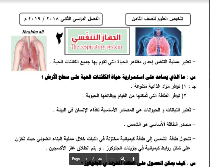 تلخيص علوم الجهاز التنفسي الصف الثامن الفصل الثاني 2018-2019