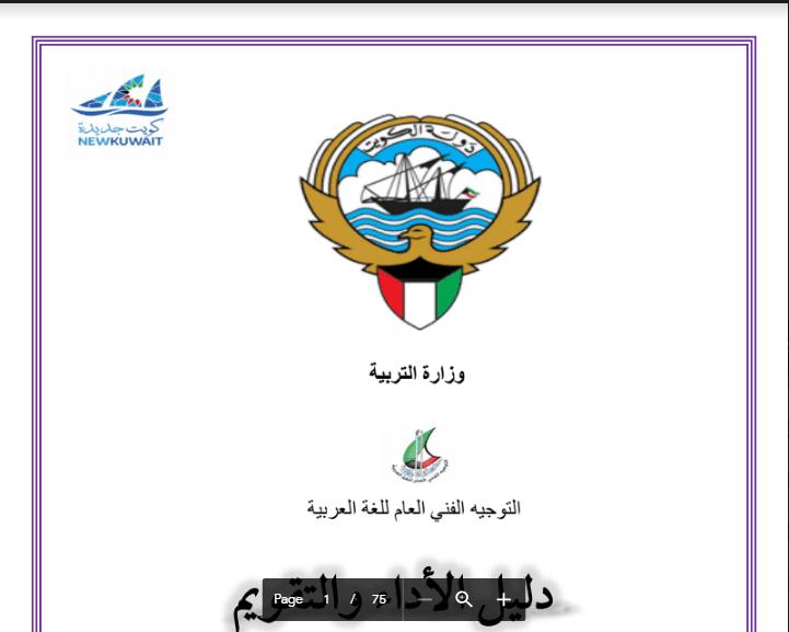 دليل الأداء والتقويم لغة عربية المرحلة الابتدائية الفصل الثاني 2018-2019