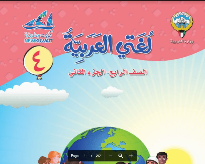 كتاب لغتي العربية الجزء الثاني للصف الرابع 2018-2019