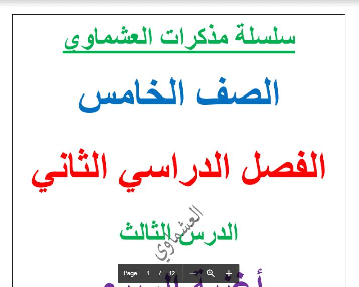 أكاديمية الإبداع مذكرة لغتي العربية الوحدة الثانية الفصل الثاني للصف الثالث اعداد عيد عبد العزيز 2017-2018