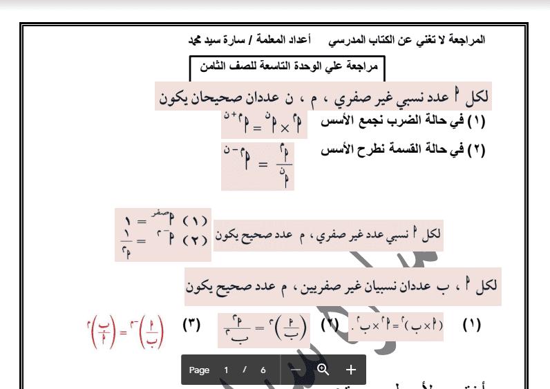 أوراق عمل رياضيات الوحدة التاسعة قوانين الأسس الصف الثامن الفصل الثاني إعداد سارة سيد