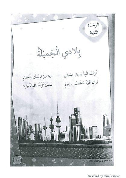 حل الوحدة الثانية لغة عربية الصف الثالث الفصل الثاني إعداد الدمشقي