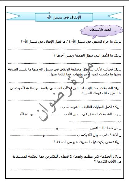 تدريبات لدروس الإختبار القصير لغة عربية الصف التاسع الفصل الثاني إعداد مروة رضوان