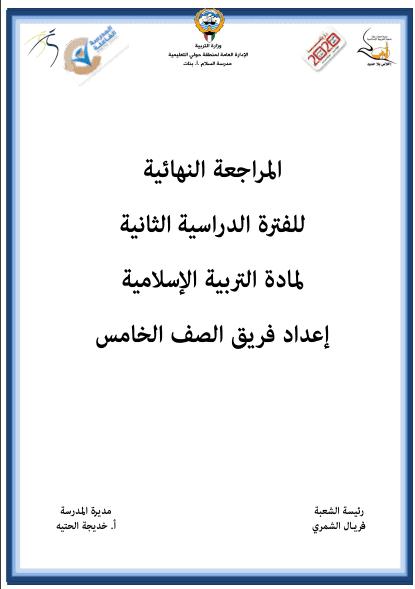 المراجعة النهائية تربية إسلامية الصف الخامس الفصل الثاني مدرسة السلام الابتدائية