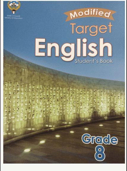 حل كتاب الطالب لغة انجليزية الصف الثامن الفصل الثاني