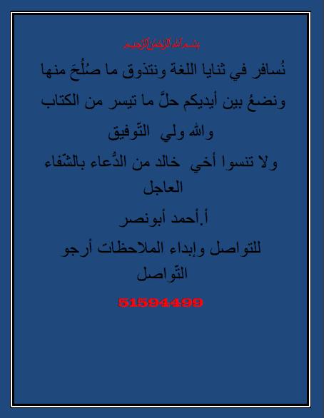 حل الوحدة الثانية لغة عربية الصف الرابع الفصل الثاني إعداد أحمد أبو نصر 2018-2019