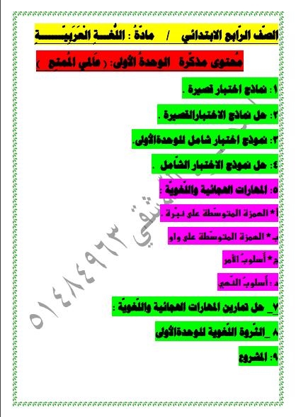 نموذج اختبار لغة عربية الوحدة الأولى الصف الرابع الفصل الثاني إعداد الدمشقي 2018-2019