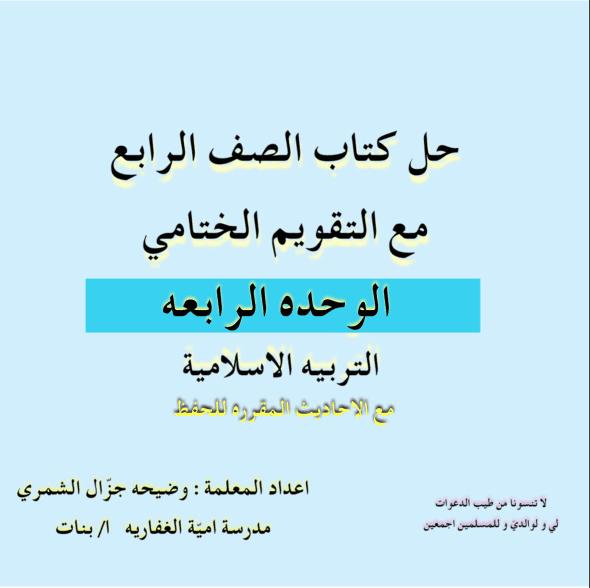 حل كتاب التربية الإسلامية مع التقويم الختامي الوحدة الرابعة للصف الرابع الفصل الثاني مدرسة أمية الغفارية