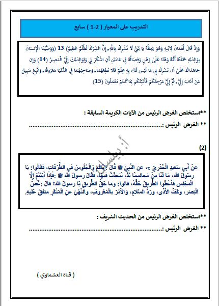 تدريب لغة عربية الصف السابع الفصل الثاني إعداد أ. بيلسان
